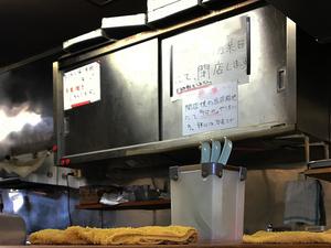 横須賀の家系元祖 長谷川家|閉店予告のお知らせが・・・