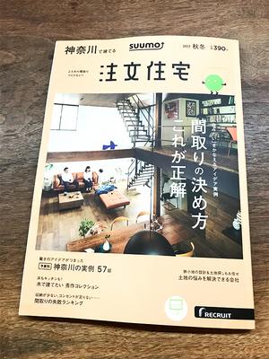 神奈川で建てるにPrivate Loungeのある家が掲載されました!PARTⅡ
