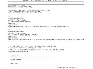 gyousha-shoukai-tekitou2.jpg