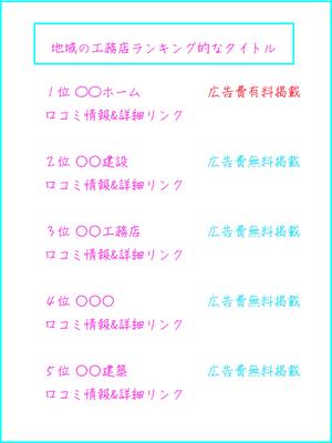 gyousha-shoukai-tekitou3.jpg