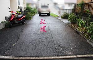 既存宅地に接する私道|ここは最低でも気をつけておきたいポイント。