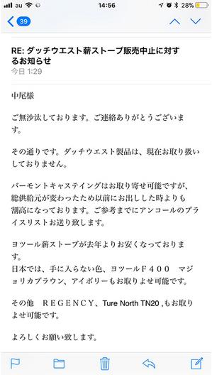 maki-stove-kounyuusaki-shoukai2.jpg