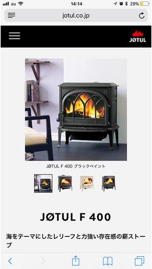 maki-stove-kounyuusaki-shoukai3.jpg
