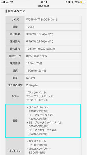 maki-stove-kounyuusaki-shoukai4.jpg