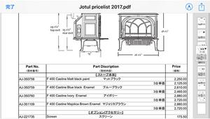 maki-stove-kounyuusaki-shoukai5.jpg