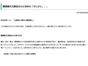 nakao-kenchiku-sekou-eria2.jpg