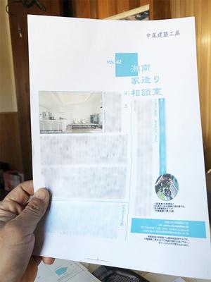 12月26日発売の湘南スタイルマガジン|博多丸ページ変更のお知らせ☆