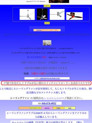 chigasakishi-misumi-ie-ceilingfan2.jpg
