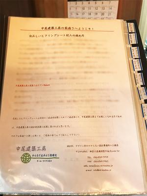 nakao-hearing-fail3.jpg