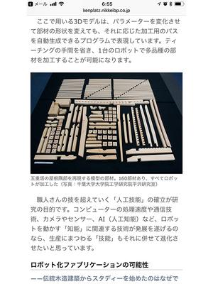 robot-touryou-ai-shonan3.jpg