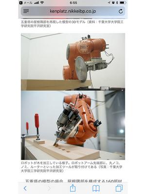 robot-touryou-ai-shonan4.jpg
