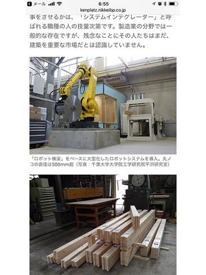 robot-touryou-ai-shonan5.jpg