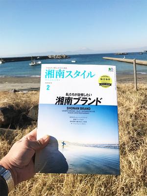 いよいよ湘南スタイルマガジンが発売されます!