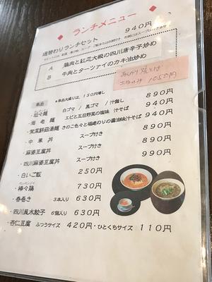 zushi-chuuka-mao-osusume2.jpg