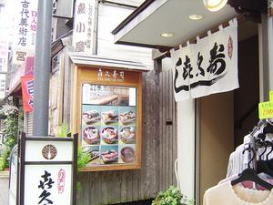 鎌倉の老舗鮨屋|喜久寿司 (きくずし) さん☆