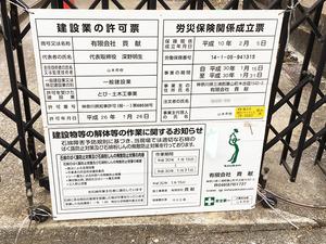 yokohamashi-asahiku-kaitai-genba2.jpg