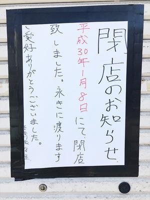 yokosuka-tonkotsu-hasegawaya6.jpg