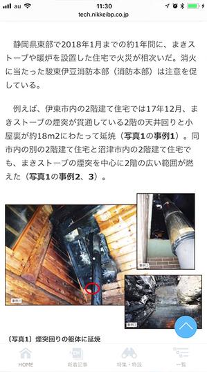 maki-stove-netsu-dendou-kasai2.jpg