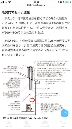 maki-stove-netsu-dendou-kasai4.jpg