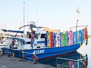 葉山あぶづり港で新造船|第八愛正まさみ丸