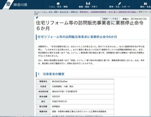 横浜市、横須賀市内で悪質訪問セールス多発|今、ご年配の方が狙われる?!