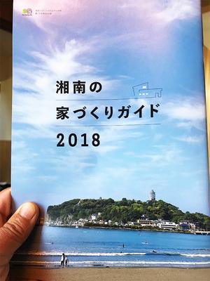 湘南スタイルmagazine|湘南の家づくりガイド2018WEB版
