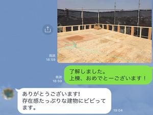 yokohamashi-asahiku-reaux-green-ie-jyoutou4.jpg