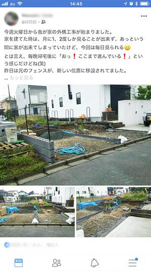 葉山町長柄のOBオーナー様の家|外構工事を始めました☆