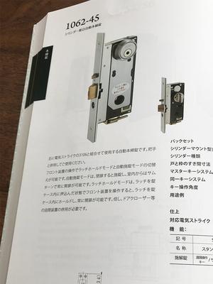mokusei-door-kanamono-hori-shouten46.jpg