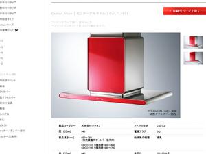 order-kitchen-setsubi-erabikata2.jpg