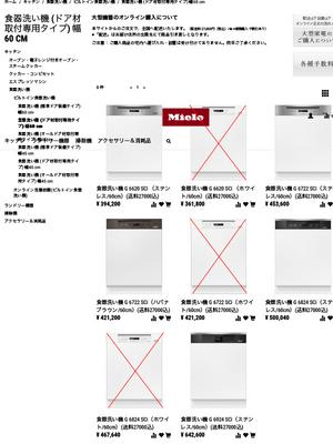 order-kitchen-setsubi-erabikata6.jpg