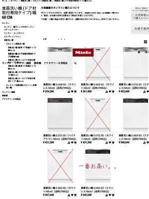 order-kitchen-setsubi-erabikata7.jpg