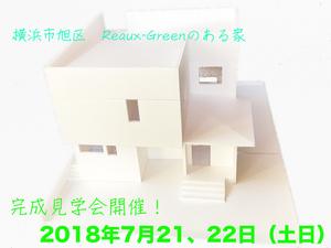 横浜市旭区Reaux-Greenのある家|完成見学会情報更新です☆
