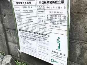 yokosukashi-ootsu-k-huruie-kaitai-tochuu2.jpg