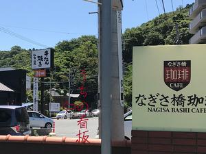 逗子市桜山なぎさ橋珈琲にて、打ち合わせを行いました!
