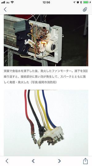 aircon-seisou-sekouhouhou-warui-kasai3.jpg