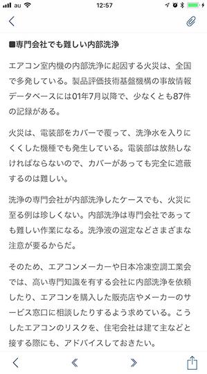 aircon-seisou-sekouhouhou-warui-kasai4.jpg