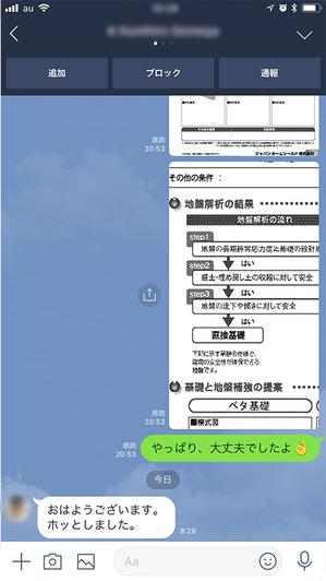 hayamamachi-nagae-s-jibanchousa-kekka3.jpg