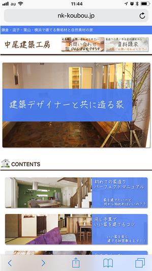 中尾建築工房の施工実例専用のホームページが間もなくオープン致します☆