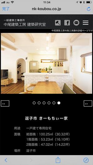 nakao-kenchiku-koubou-sekou-jitsurei-open10.jpg