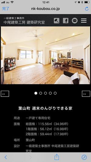 nakao-kenchiku-koubou-sekou-jitsurei-open11.jpg