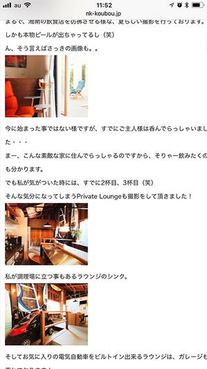 nakao-kenchiku-koubou-sekou-jitsurei-open14.jpg