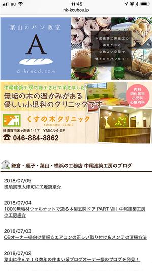 nakao-kenchiku-koubou-sekou-jitsurei-open4.jpg