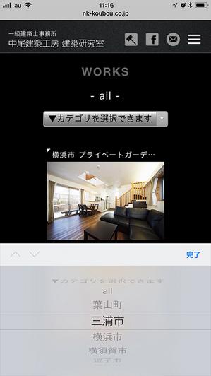 nakao-kenchiku-koubou-sekou-jitsurei-open8.jpg