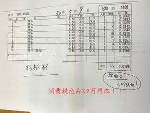 zushishi-hisagi-muku-tategu-seisaku-seshu-sekou-11.jpg
