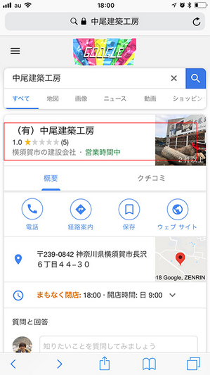 google-maps-place-nakao-kenchiku-koubou7.jpg