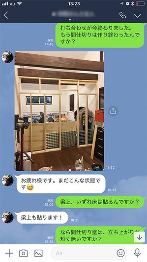 yokohama-kouhoku-h-ie-diy-seshu-2018-08-2.jpg