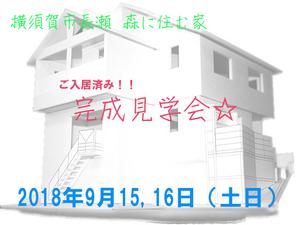 2018年9月 横須賀市長瀬 完成見学会情報の更新です。