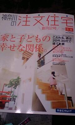 神奈川の注文住宅に横須賀市の工務店が大きく掲載されました!