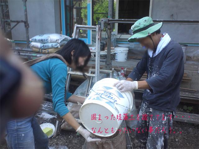 hayama-horiuchi-keisoudo-nurikabe-seshusekou-kokoroe2